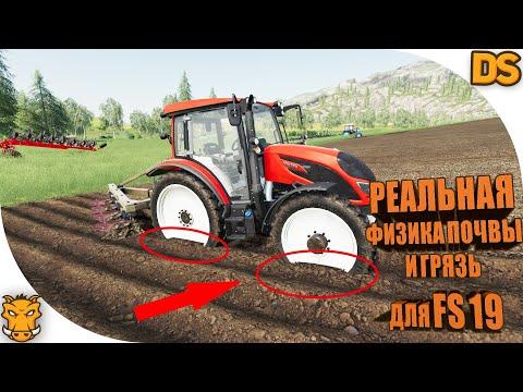 Реалистичная физика почвы для Farming Simulator 19 / Реальная грязь и физика колес ФС 19