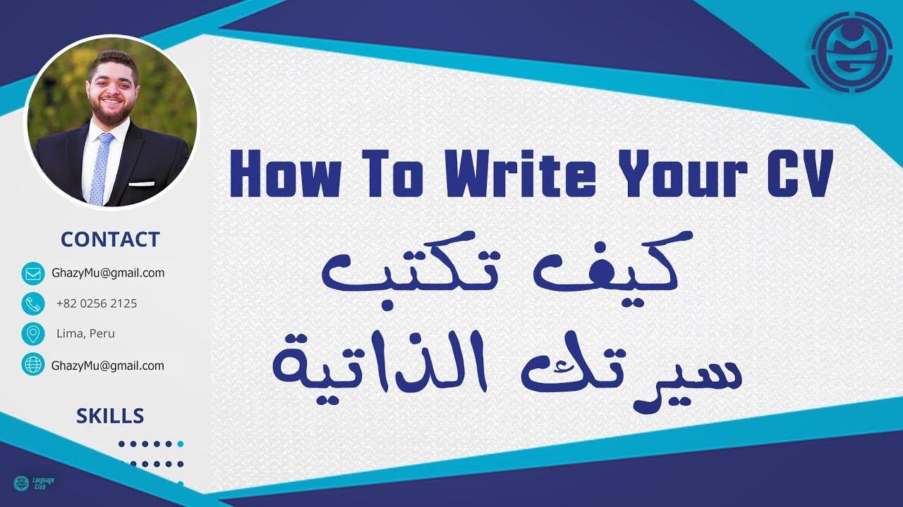 كيف تكتب سيرة ذاتية السي في How To Write Your Cv 2020 Youtube