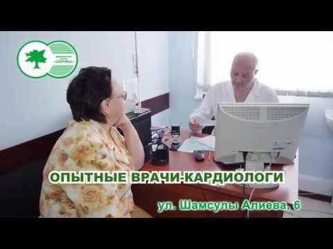 """Отделение Кардиологии в Медицинском центре """"Здоровье"""" на Шамсулы Алиева 6"""
