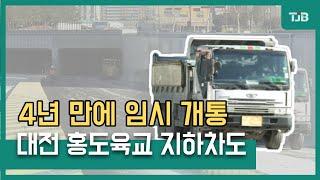 [TJB 대전·충남·세종뉴스]대전 홍도육교 지하차도..…