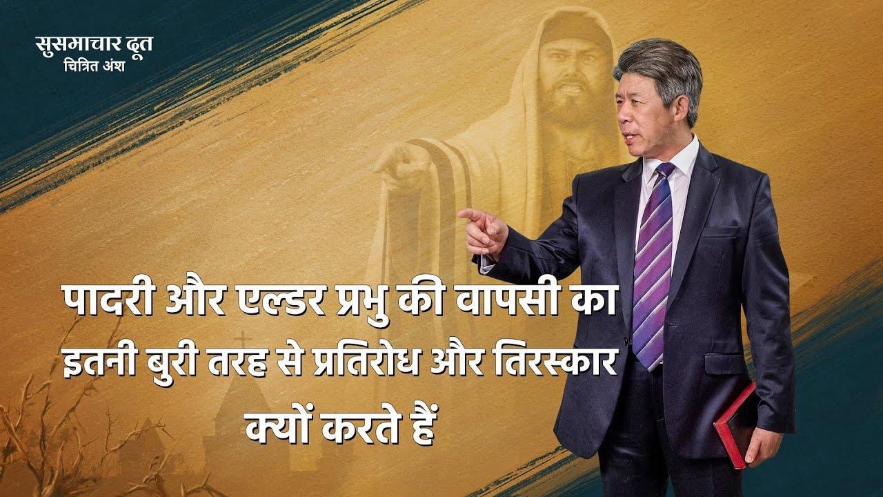 """Hindi Christian Movie """"सुसमाचार दूत"""" अंश 3 : पादरी और एल्डर प्रभु की वापसी का इतनी बुरी तरह से प्रतिरोध और तिरस्कार क्यों करते हैं"""