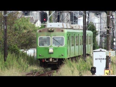銚子電鉄2000形 113系イラスト行先方向板 【Choshi Electric Railway】