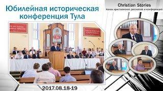 Юбилейная историческая конференция -  Тула 2017.08.18-19