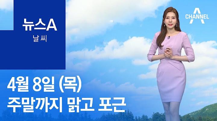 [날씨]주말까지 맑고 포근…건조특보 확대 | 뉴스A