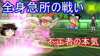 【ポケモンUSUM】全身急所の戦い【ゆっくり実況】ウルトラサン ウルトラムーン シングルレート