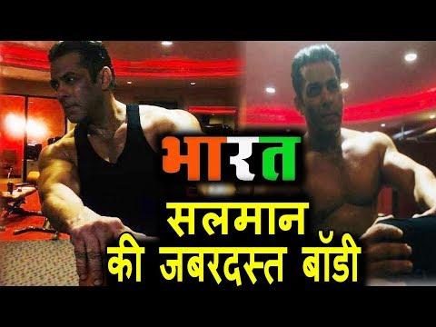 BHARAT फिल्म के लिए सलमान ने बनाई जबरदस्त बॉडी। Salman khan PBH News