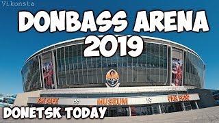 Как выглядит Донбасс Арена Сегодня! Донецк Весна 2019 Реалии