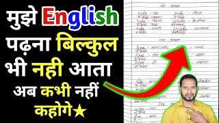 अंग्रेजी पढ़ना कैसे सीखे?english padhna kaise sikhe?How to learn english?