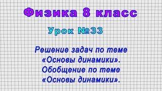 Физика 8 класс (Урок№33 - Обобщение и решение задач по теме «Основы динамики».)