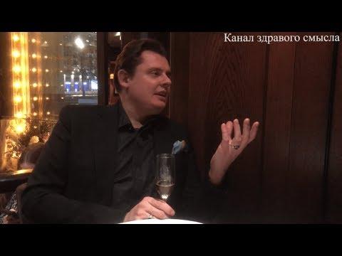 Е. Понасенков Live: