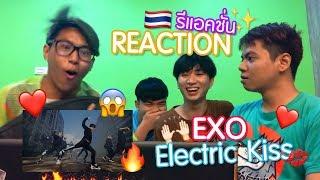 EXO - Electric Kiss : REACTION (Thai Ver.)