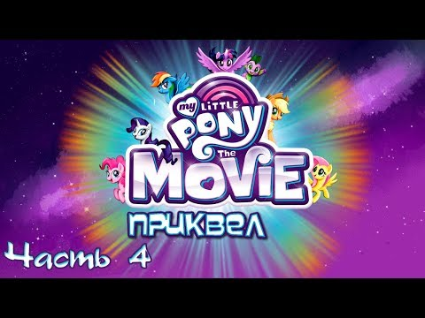 Мой Маленький Пони В Кино Приквел Комикс: Часть 4 (My Little Pony Movie) MultPlayTeam