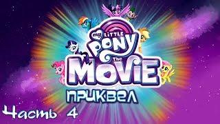 Мой Маленький Пони В Кино Приквел: Часть 4 (My little pony Movie) MultPlayTeam
