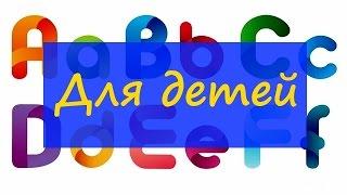 Английский алфавит для детей - Игра - С произношением