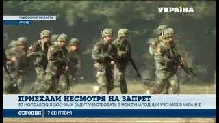 """В Украину приехали молдавские военные на международные учения """"Рэпид Трайдент"""""""