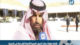 إقامة بطولة جمال الخيول العربية الأصيلة لأول مرة في الدرعية بالرياض