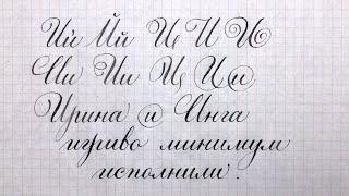 Буква И и Й. Минутка чистописания и каллиграфии. Letter U.