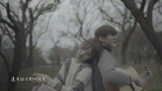 不寂寞樂團・阿京 -【說不愛就不愛】官方完整版MV