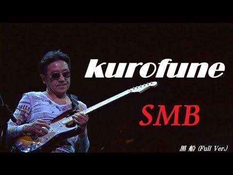Ch-Sadistic Mica Band - 黒船 (Full Ver.) -2007
