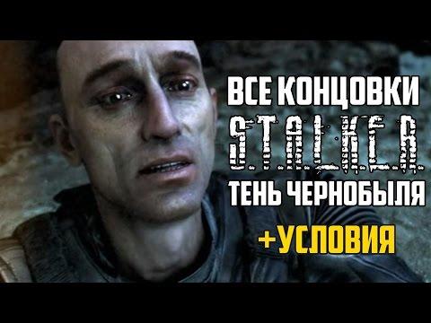 Все концовки S.T.A.L.K.E.R. Тень Чернобыля + условия