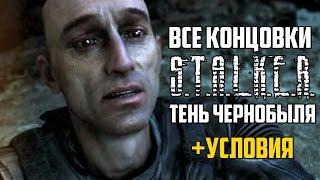 Все концовки S.T.A.L.K.E.R. Тень Чернобыля + условия(, 2016-07-16T08:51:11.000Z)