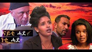 New Eritrean Drama 2019 'Nayti Hade Neti hade' a film by Suleman Omer