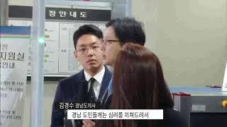 김경수 경남지사 '드루킹 첫 재판' 출석