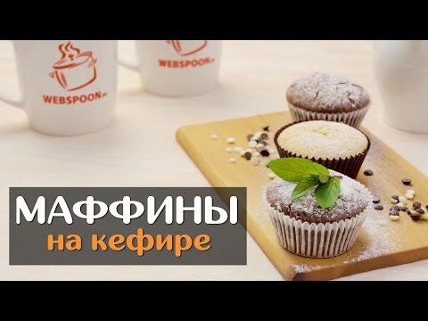 Маффины на кефире - рецепт приготовления