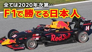 F1レッドブルホンダが日本人ドライバー角田裕毅に突き付けたF1昇格条件!!
