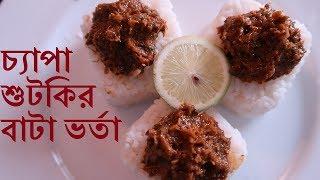 ঝাল ঝাল চ্যাপা শুটকির বাঁটা ভর্তা। Chepa Shutki Vorta Recipe।Bangladeshi Shutki Vorta Recipe