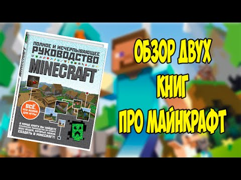 как использовать зачарованные книги в minecraft