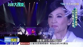 台灣大搜索/當紅下嫁香港富商 揭密「帽子歌后」鳳飛飛一生四段情