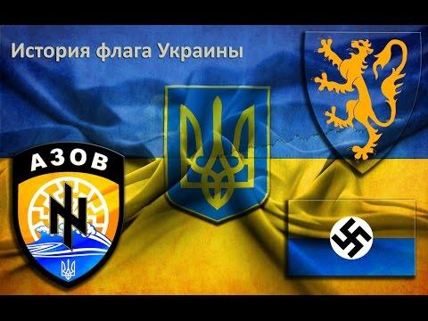 История флага Украины