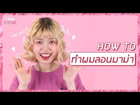 HOW TO ทำผมลอนมาม่าสำหรับสาวผมสั้น | 1 min beauty - วันที่ 06 Sep 2018