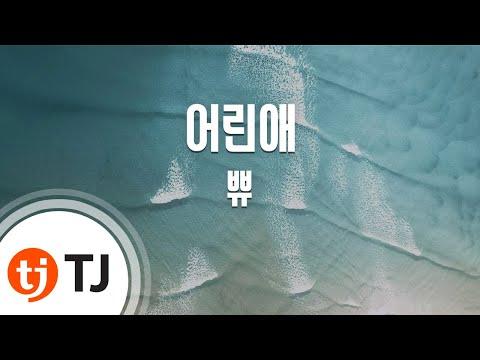 [TJ노래방] 어린애 - 쀼(육성재,조이)(Sungjae,Joy) / TJ Karaoke