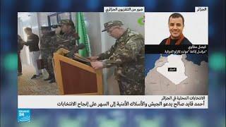 الجزائر: أحمد قايد صالح يدعو الجيش إلى الحرص على إنجاح الانتخابات المحلية