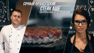 Сочный французский стейк Аше: повторяем блюда из ресторанов дома