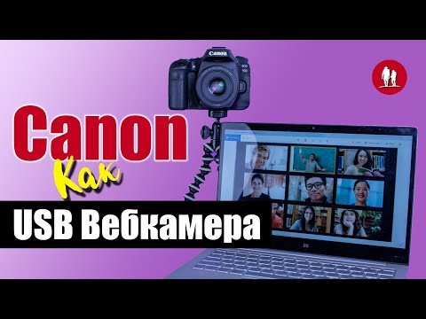 📷 Подключаем Canon как веб камеру