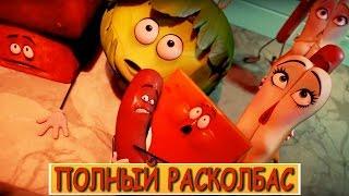 Полный Расколбас [2016] Трейлер Без Цензуры с Comic-Con