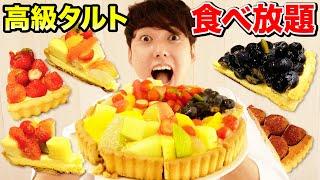 【食べ放題】1個800円の高級フルーツタルト食べ放題で何個食べられるのか??