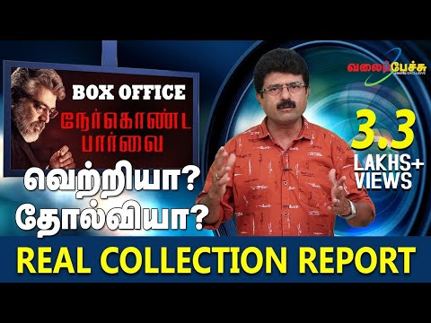 Nerkonda Paarvai | நேர்கொண்ட பார்வை | Real Collection Report | 733 | 19th Aug 2019 | Valai Pechu