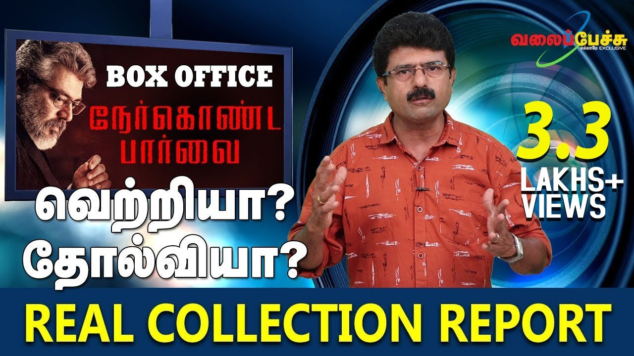 Download Nerkonda Paarvai | நேர்கொண்ட பார்வை | Real Collection Report | 733 | 19th Aug 2019 | Valai Pechu