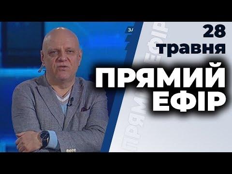 """Ток-шоу """"Прямий ефір"""" від 28 травня 2020 року"""