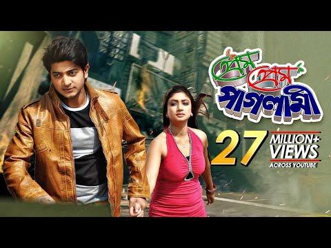 Prem Prem Paglami | Bangla Movie | Amit Hassan | Bappy Chowdhury | Achol