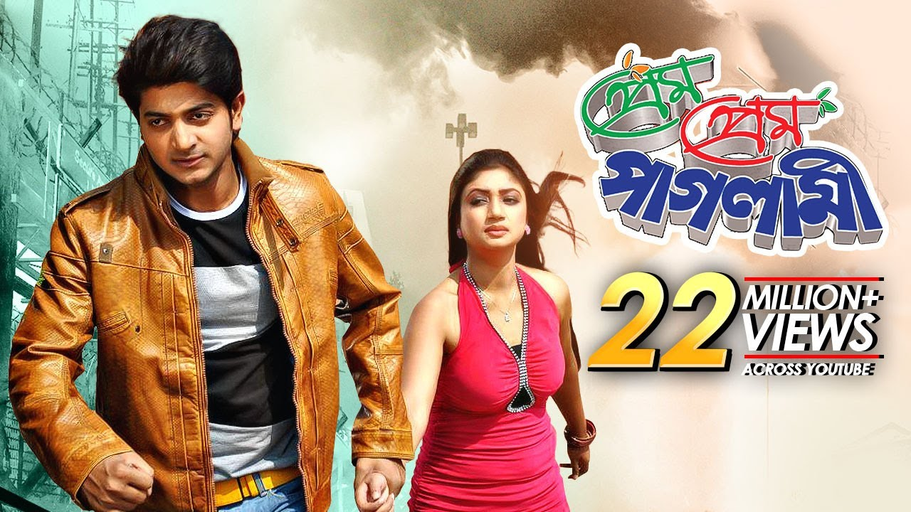 Prem Prem Paglami | Bangla Movie | Amit Hassan, Bappy Chowdhury, Achol