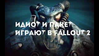 СТРИМ ПО FALLOUT 2