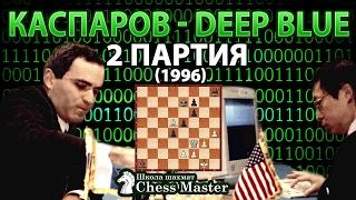 Каспаров против компьютера Deep Blue  - 2 партия, 1996г. Шахматы