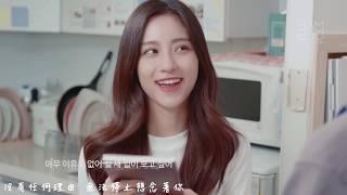 【MV繁中字】 Baek ji woong(백지웅) - The Truth Is(사실은)[Do Love As You Taste(네 맛대로 하는 연애)OST]