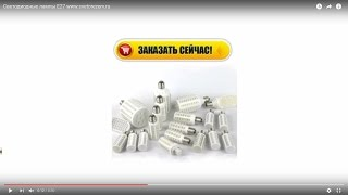 видео Выбираем лампы энергосберегающие по техническим характеристикам