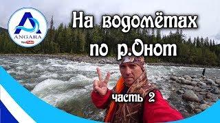 На водометах по реке Онот Солар 420 Стрела плюс Mercury 25 jet Рыбалка Часть 2